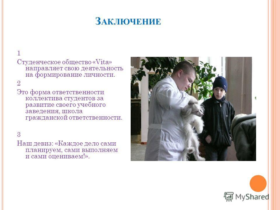 Н АШИ ДОСТИЖЕНИЯ Количество выступлений в 2010-2011 г.г. а) республиканского - 15 чел. б) всероссийского – 5 чел. (заочно) в) международного – 5 чел. (заочно) 2. Участие в конкурсах - «Лучший ветеринар» - г. Великий Новгород - «Лучшая ветеринарная кл