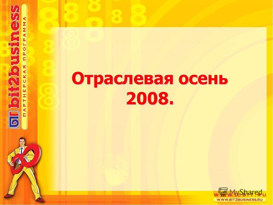 Отраслевая осень 2008.