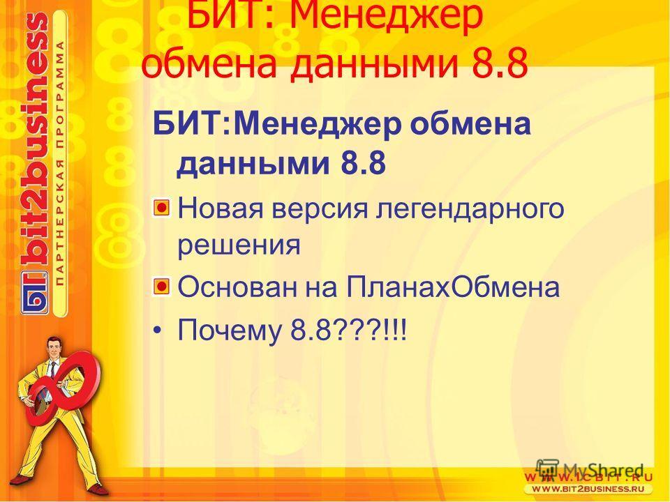 Новая версия легендарного решения Основан на ПланахОбмена Почему 8.8???!!! БИТ: Менеджер обмена данными 8.8