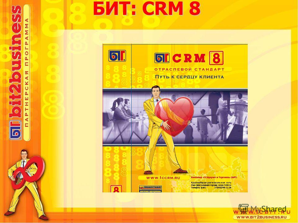 БИТ: CRM 8