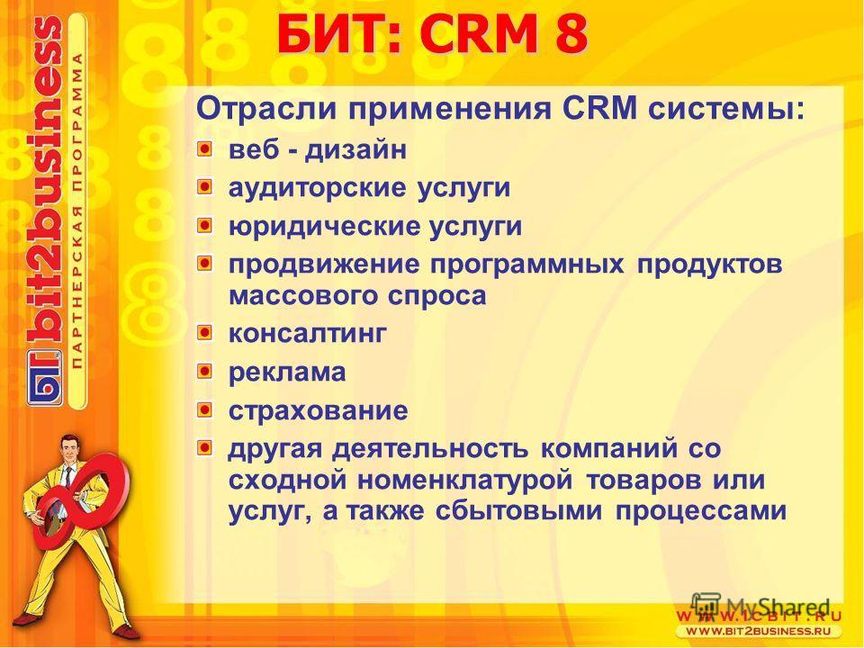 Отрасли применения CRM системы: веб - дизайн аудиторские услуги юридические услуги продвижение программных продуктов массового спроса консалтинг реклама страхование другая деятельность компаний со сходной номенклатурой товаров или услуг, а также сбыт