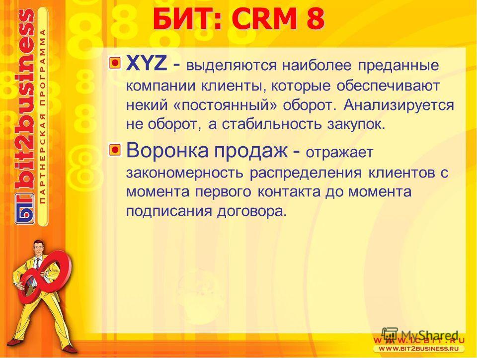 XYZ - выделяются наиболее преданные компании клиенты, которые обеспечивают некий «постоянный» оборот. Анализируется не оборот, а стабильность закупок. Воронка продаж - отражает закономерность распределения клиентов с момента первого контакта до момен