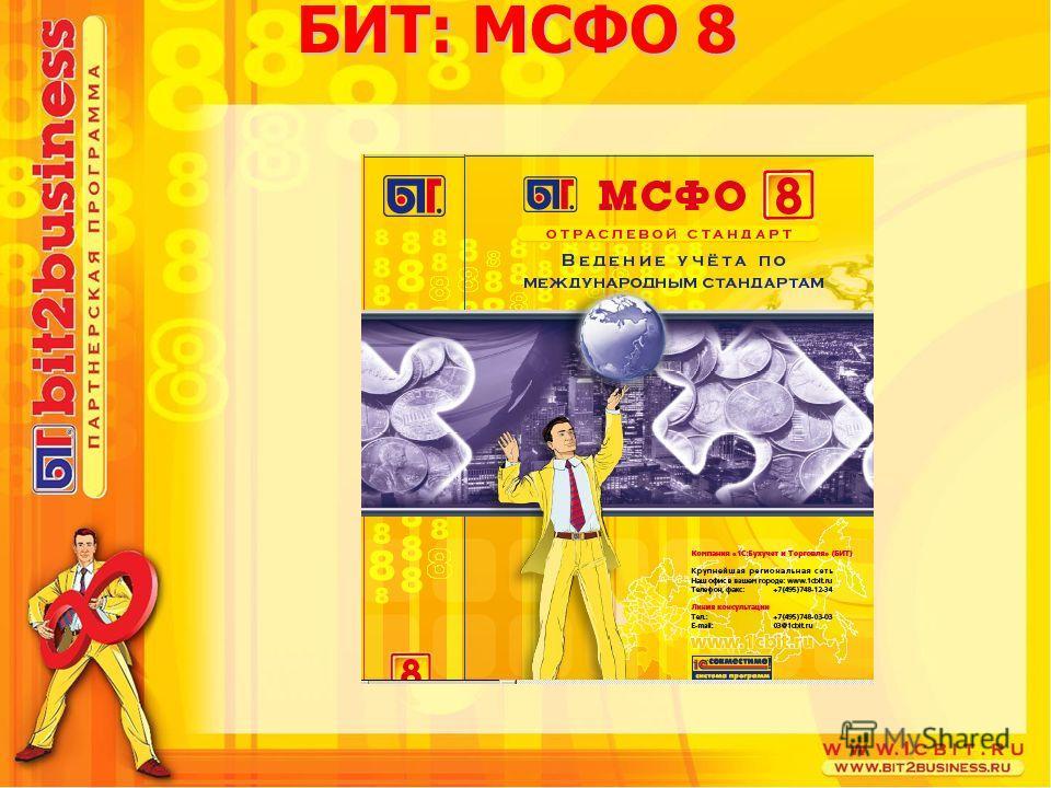 БИТ: МСФО 8