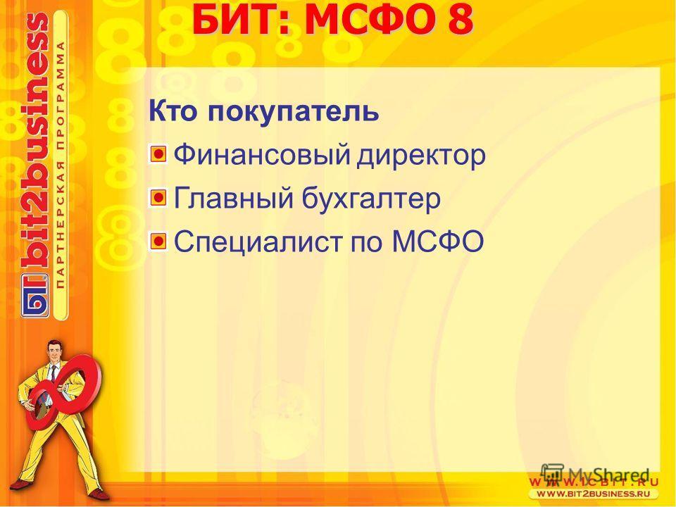 БИТ: МСФО 8 Кто покупатель Финансовый директор Главный бухгалтер Специалист по МСФО