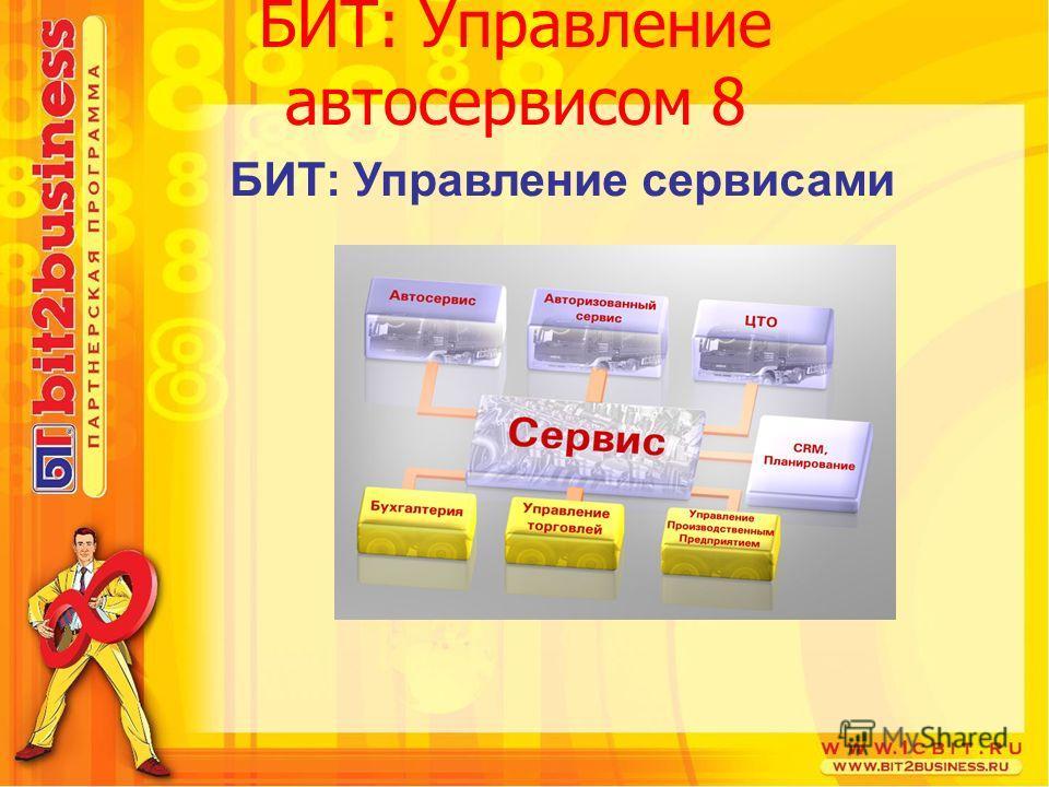 БИТ: Управление сервисами БИТ: Управление автосервисом 8
