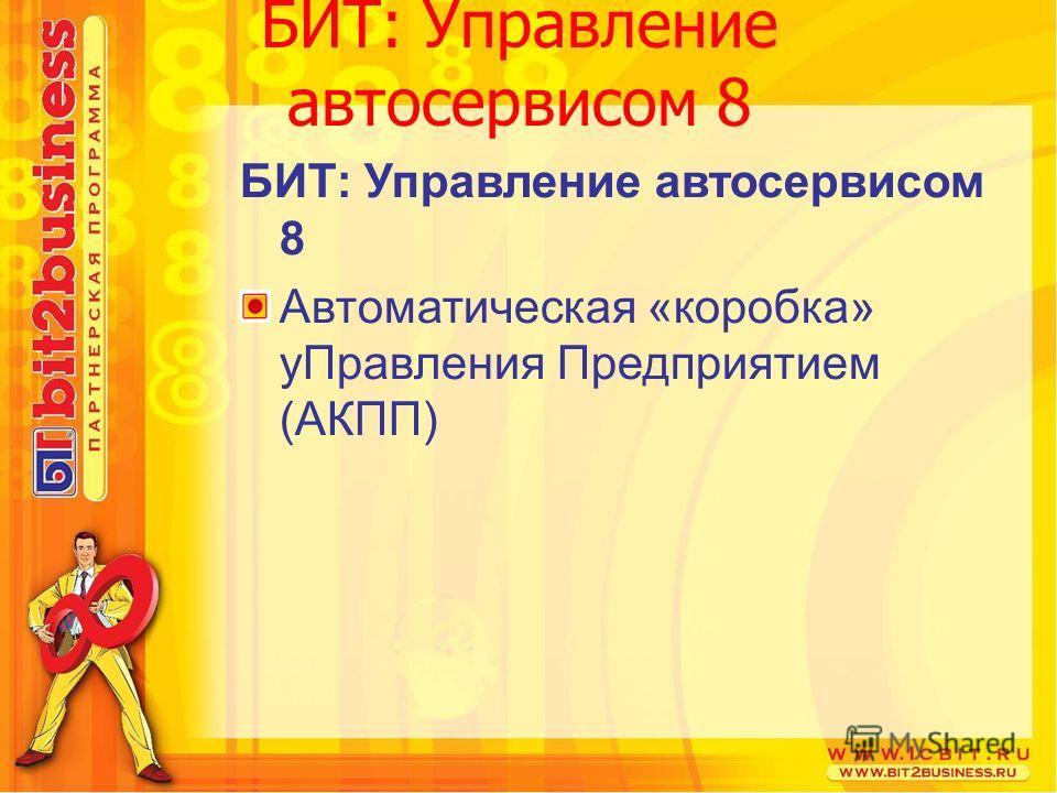 Автоматическая «коробка» уПравления Предприятием (АКПП) БИТ: Управление автосервисом 8