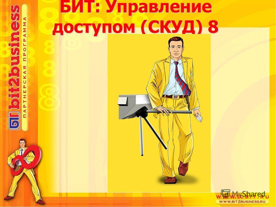 БИТ: Управление доступом (СКУД) 8