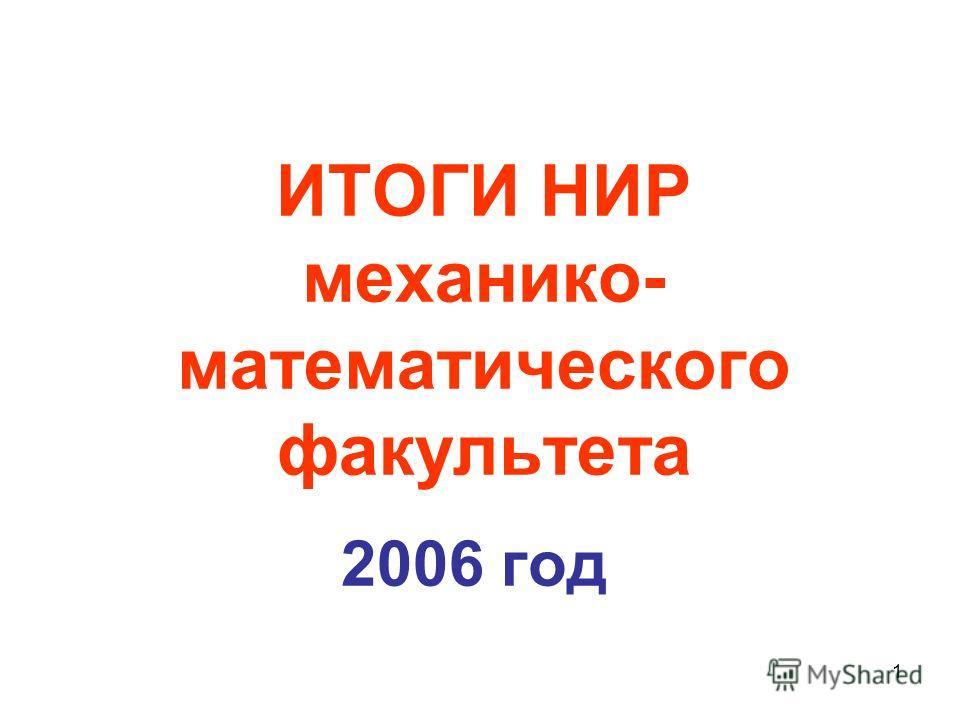 1 ИТОГИ НИР механико- математического факультета 2006 год