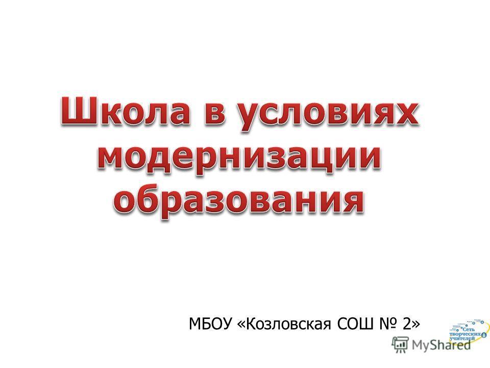 МБОУ «Козловская СОШ 2»
