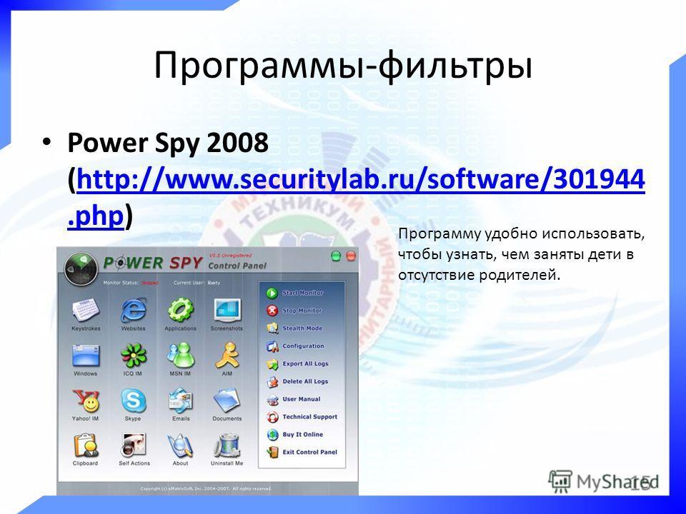 Программы-фильтры Power Spy 2008 (http://www.securitylab.ru/software/301944.php)http://www.securitylab.ru/software/301944.php Программу удобно использовать, чтобы узнать, чем заняты дети в отсутствие родителей. 15