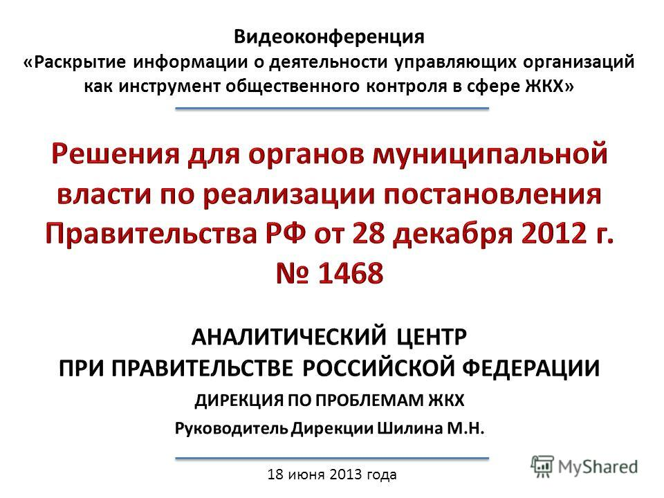 Видеоконференция «Раскрытие информации о деятельности управляющих организаций как инструмент общественного контроля в сфере ЖКХ» 18 июня 2013 года