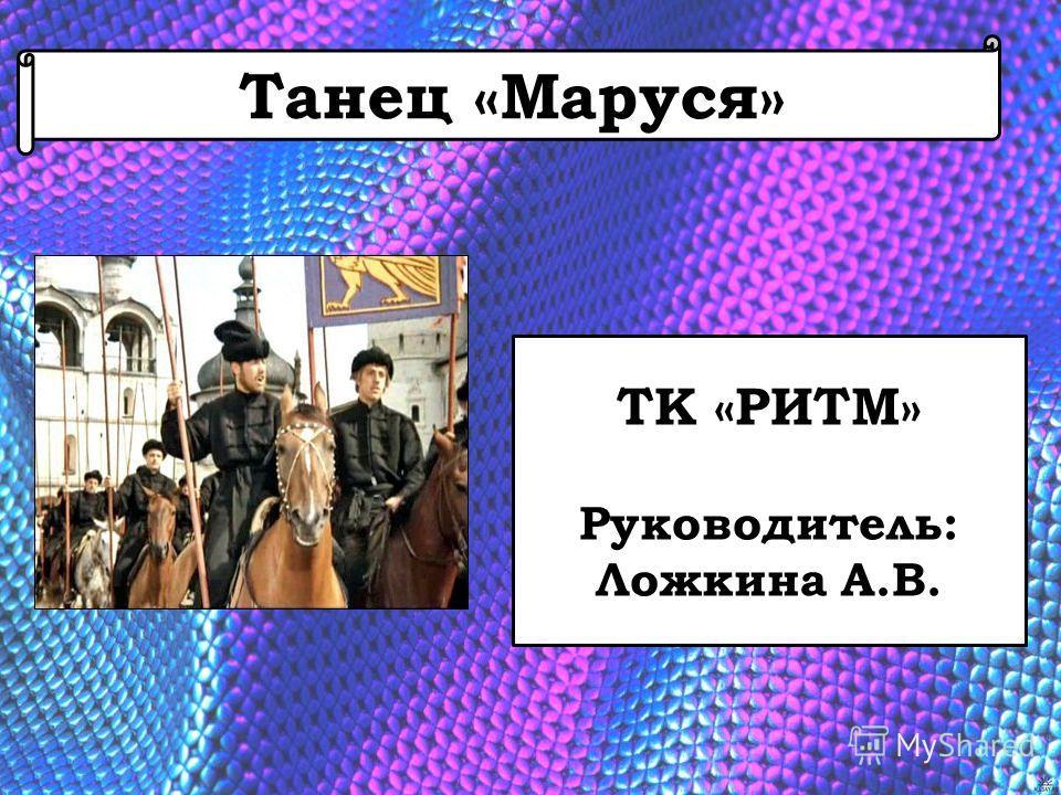 Танец «Маруся» ТК «РИТМ» Руководитель: Ложкина А.В.