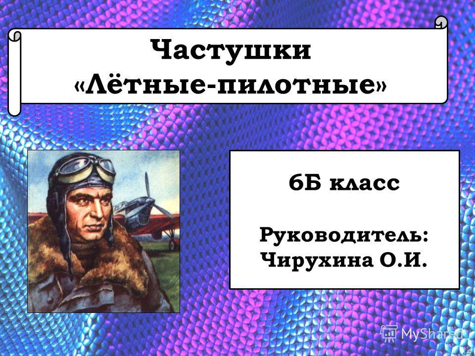 Частушки «Лётные-пилотные» 6Б класс Руководитель: Чирухина О.И.