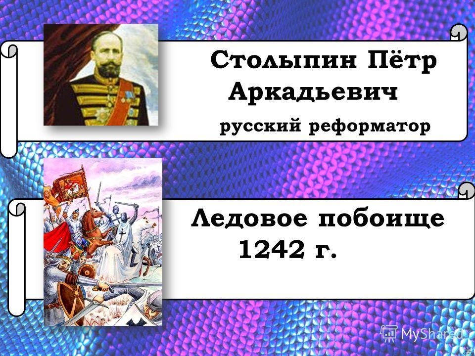 Столыпин Пётр Аркадьевич русский реформатор Ледовое побоище 1242 г.