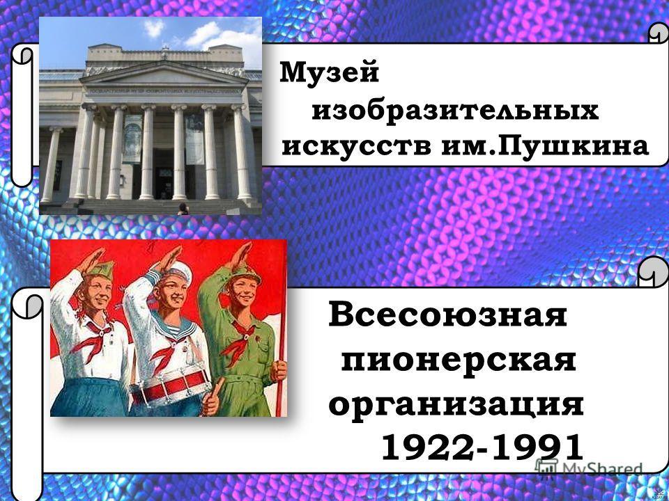 Музей изобразительных искусств им.Пушкина Всесоюзная пионерская организация 1922-1991