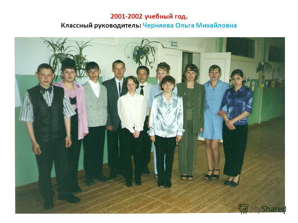 2001-2002 учебный год. Классный руководитель: Черняева Ольга Михайловна