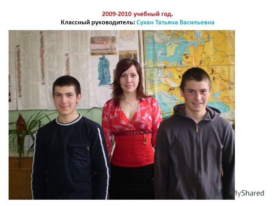 2009-2010 учебный год. Классный руководитель: Сухан Татьяна Васильевна