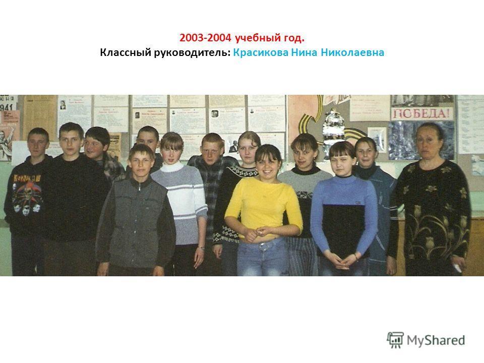 2003-2004 учебный год. Классный руководитель: Красикова Нина Николаевна