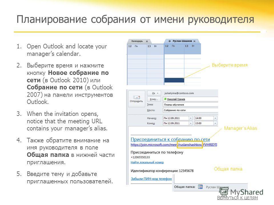 Планирование собрания от имени руководителя 1.Open Outlook and locate your managers calendar. 2.Выберите время и нажмите кнопку Новое собрание по сети (в Outlook 2010) или Собрание по сети (в Outlook 2007) на панели инструментов Outlook. 3.When the i