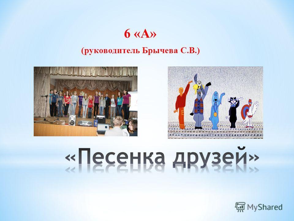 6 «А» (руководитель Брычева С.В.)