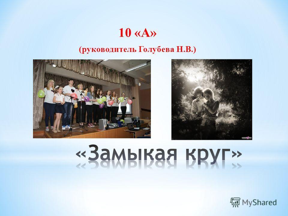 10 «А» (руководитель Голубева Н.В.)