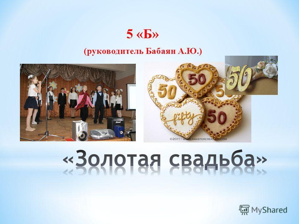 5 «Б» (руководитель Бабаян А.Ю.)