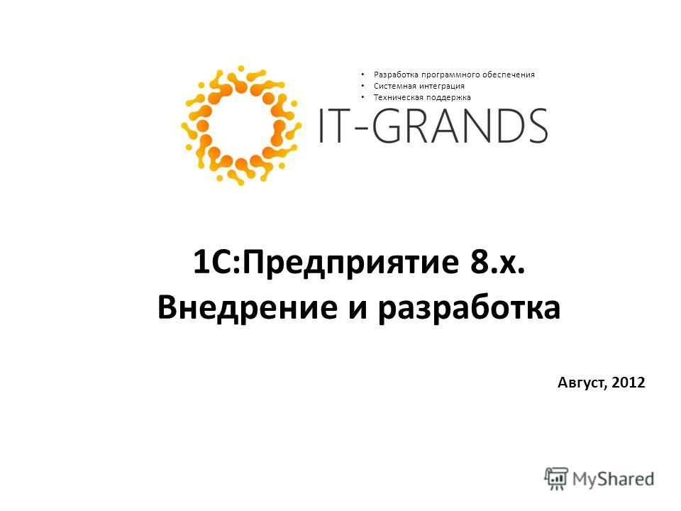 1С:Предприятие 8.х. Внедрение и разработка Август, 2012 Разработка программного обеспечения Системная интеграция Техническая поддержка