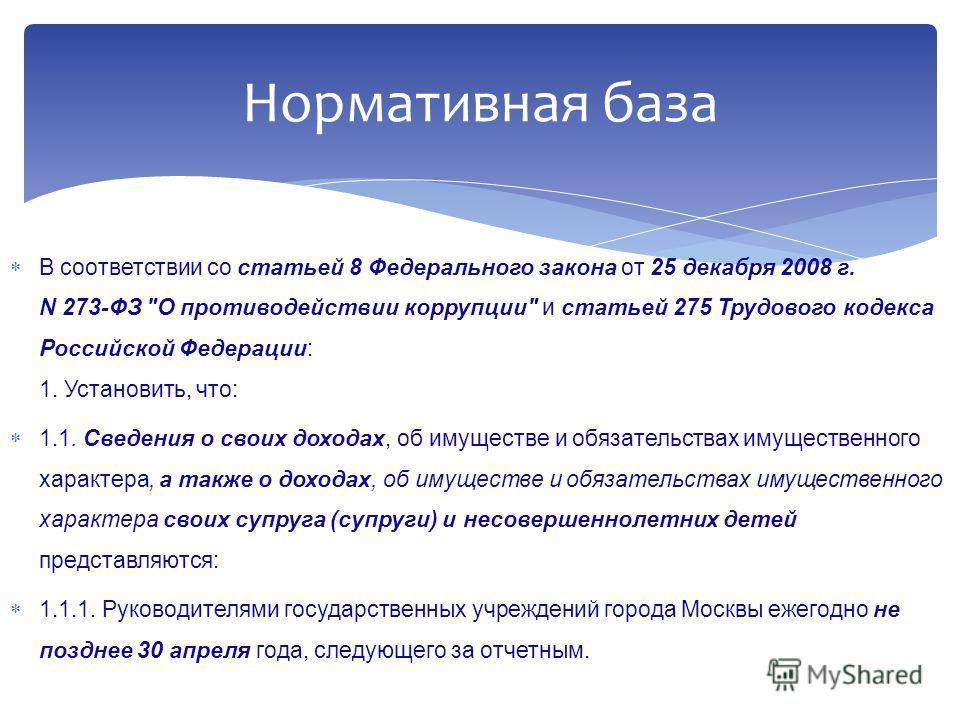 В соответствии со статьей 8 Федерального закона от 25 декабря 2008 г. N 273-ФЗ
