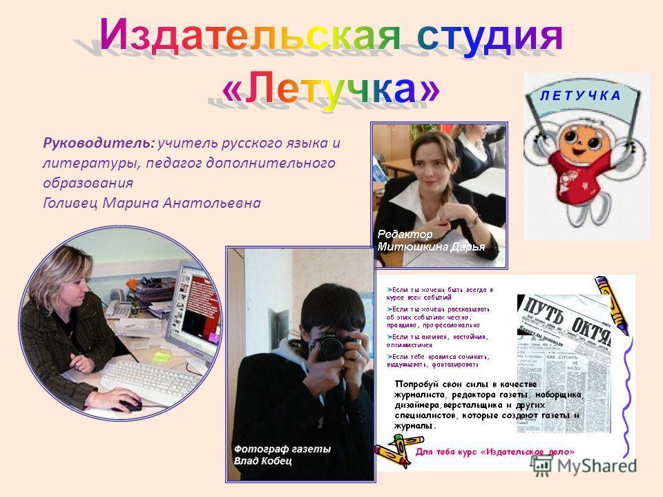 Руководитель: учитель русского языка и литературы, педагог дополнительного образования Голивец Марина Анатольевна