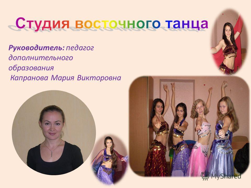 Руководитель: педагог дополнительного образования Капранова Мария Викторовна