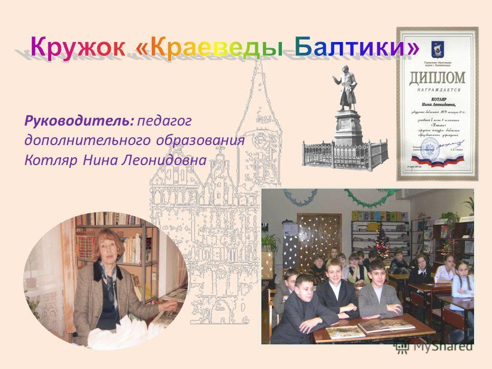 Руководитель: педагог дополнительного образования Котляр Нина Леонидовна