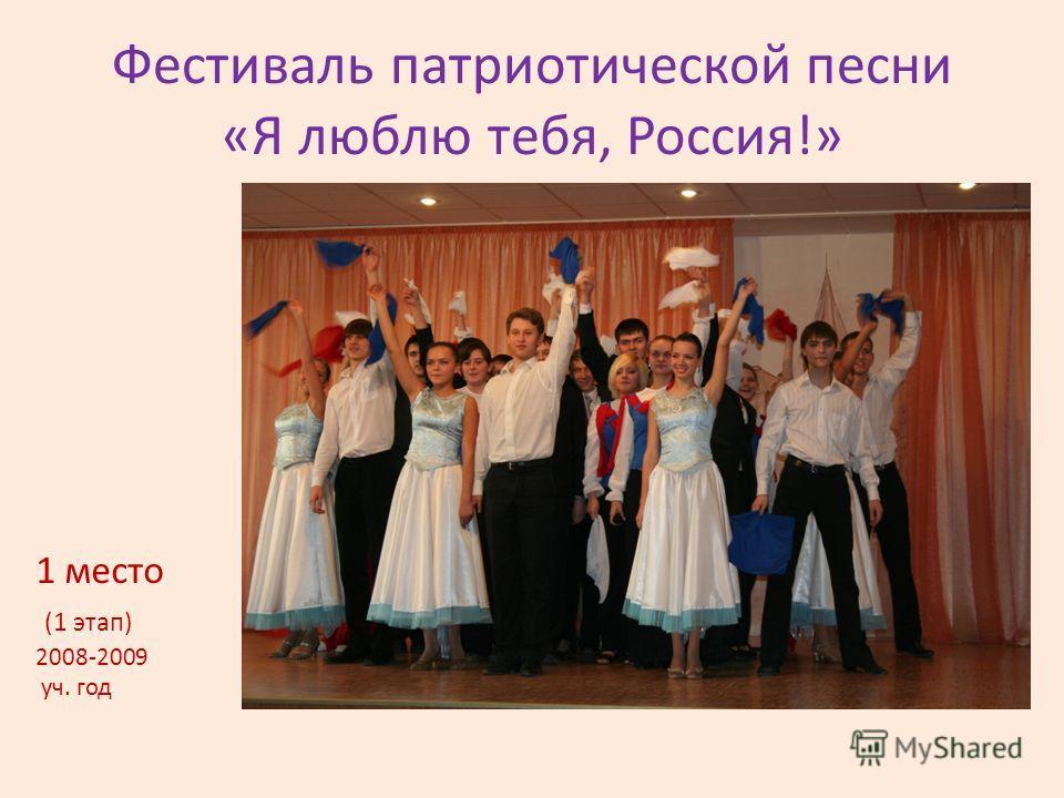 Фестиваль патриотической песни «Я люблю тебя, Россия!» 1 место (1 этап) 2008-2009 уч. год
