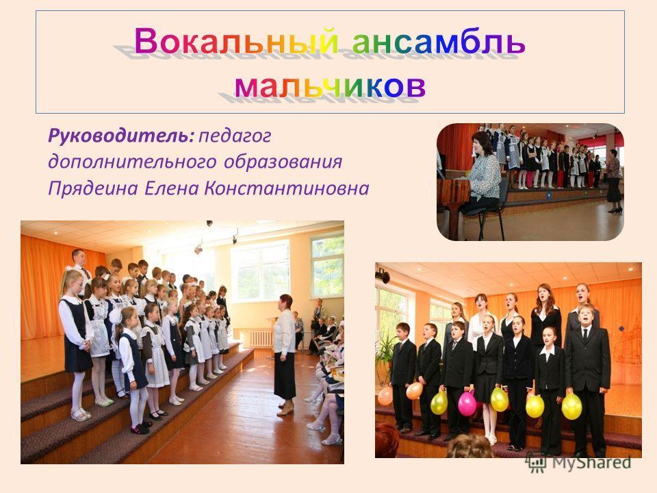 Руководитель: педагог дополнительного образования Прядеина Елена Константиновна