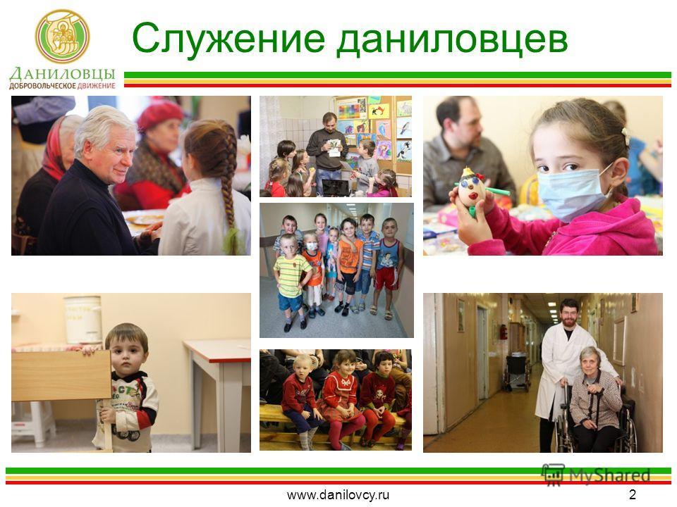 Служение даниловцев www.danilovcy.ru2