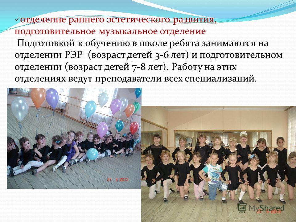 отделение раннего эстетического развития, подготовительное музыкальное отделение Подготовкой к обучению в школе ребята занимаются на отделении РЭР (возраст детей 3-6 лет) и подготовительном отделении (возраст детей 7-8 лет). Работу на этих отделениях