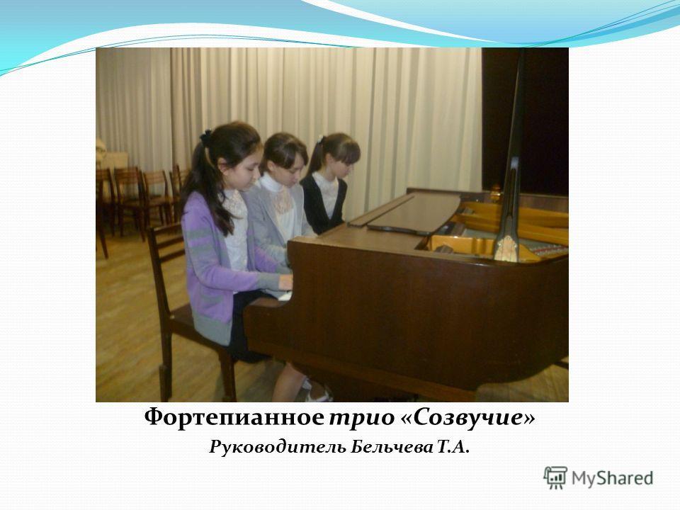 Фортепианное трио «Созвучие» Руководитель Бельчева Т.А.
