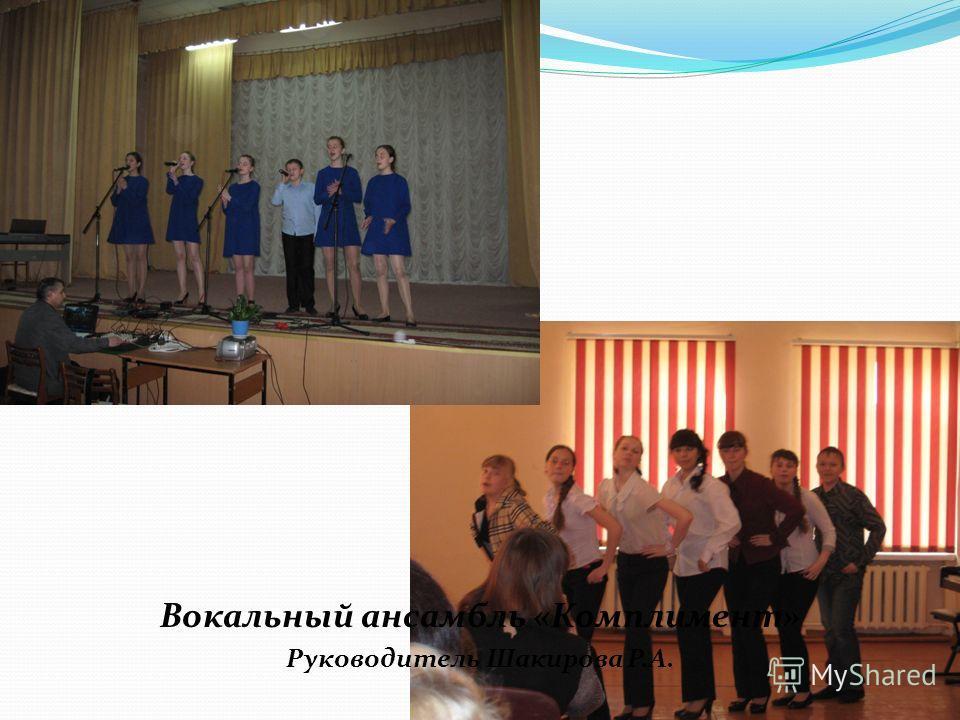 Вокальный ансамбль «Комплимент» Руководитель Шакирова Р.А.