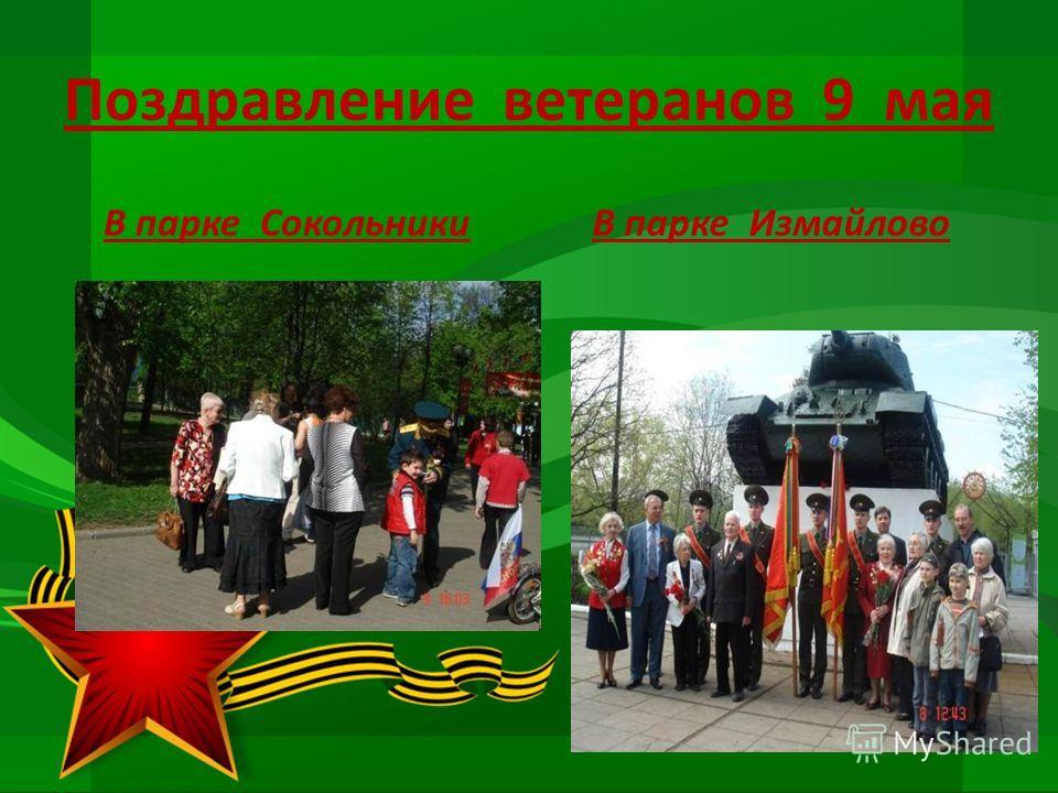 Поздравление ветеранов 9 мая В парке СокольникиВ парке Измайлово