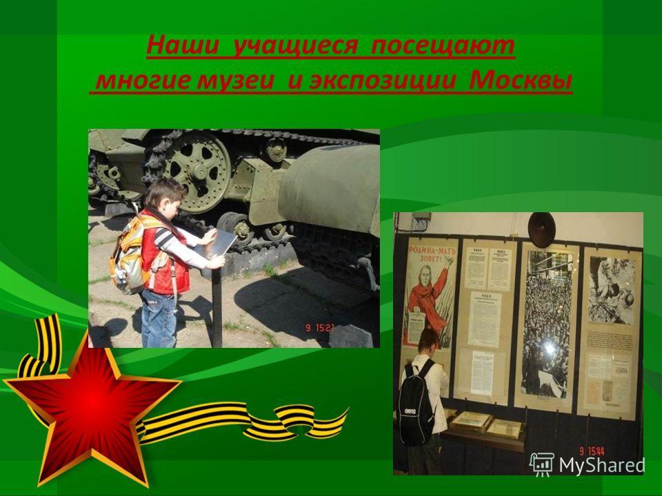 Наши учащиеся посещают многие музеи и экспозиции Москвы