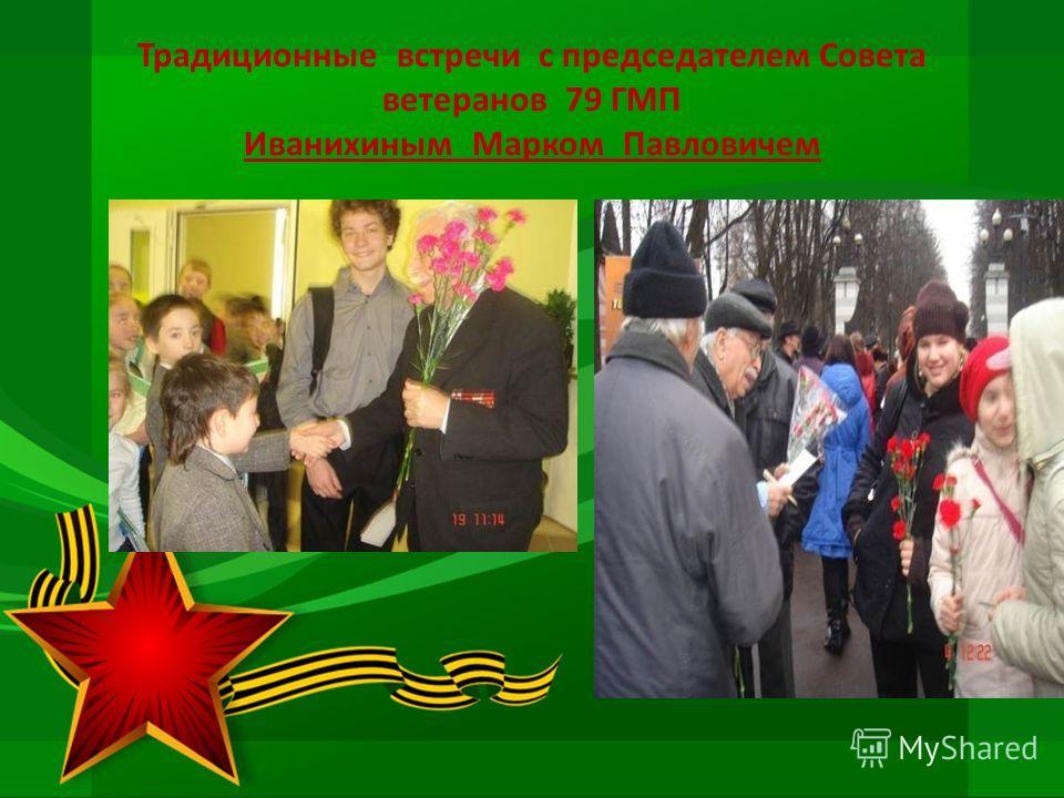 Традиционные встречи с председателем Совета ветеранов 79 ГМП Иванихиным Марком Павловичем