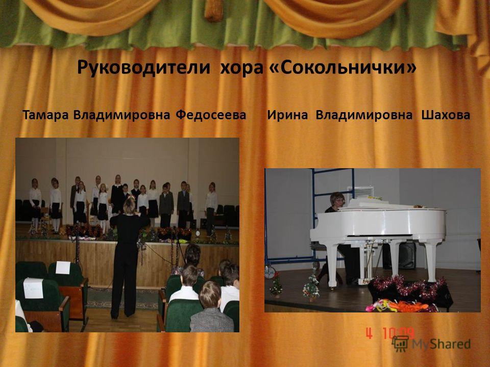 Руководители хора «Сокольнички» Тамара Владимировна Федосеева Ирина Владимировна Шахова