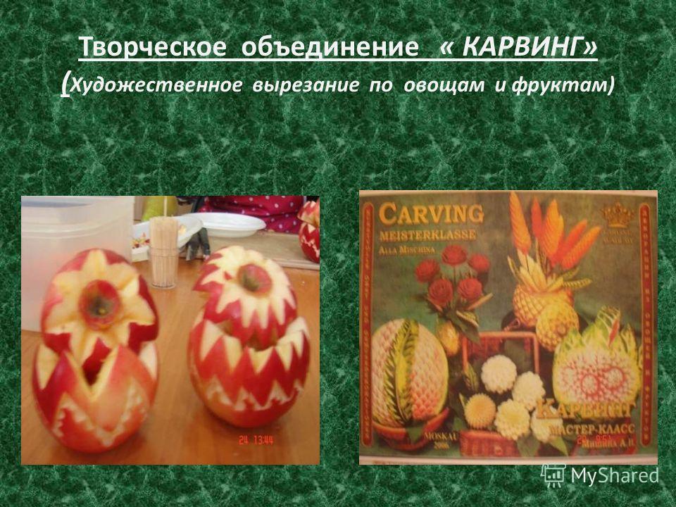 Творческое объединение « КАРВИНГ» ( Художественное вырезание по овощам и фруктам)