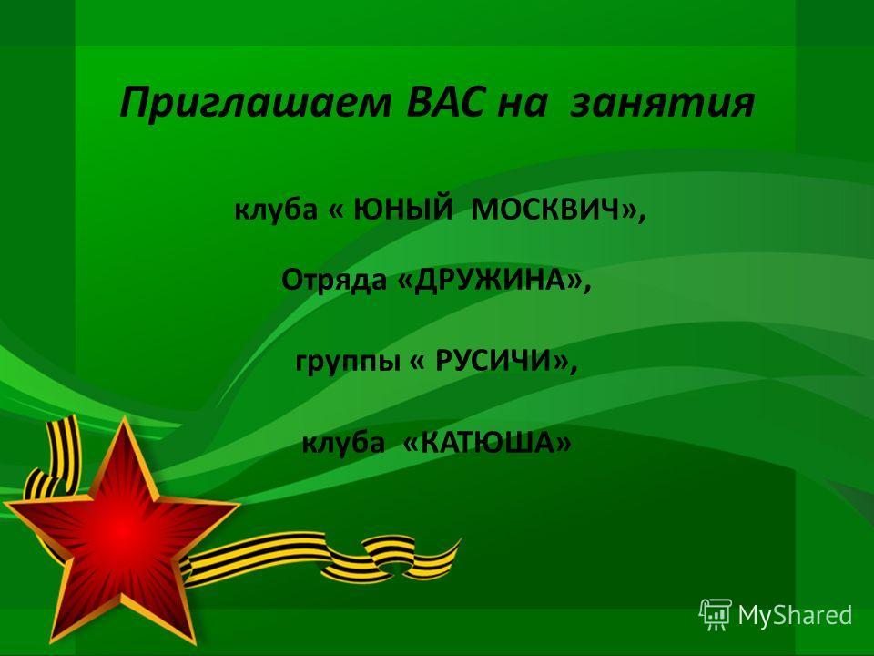 Приглашаем ВАС на занятия клуба « ЮНЫЙ МОСКВИЧ», Отряда «ДРУЖИНА», группы « РУСИЧИ», клуба «КАТЮША»