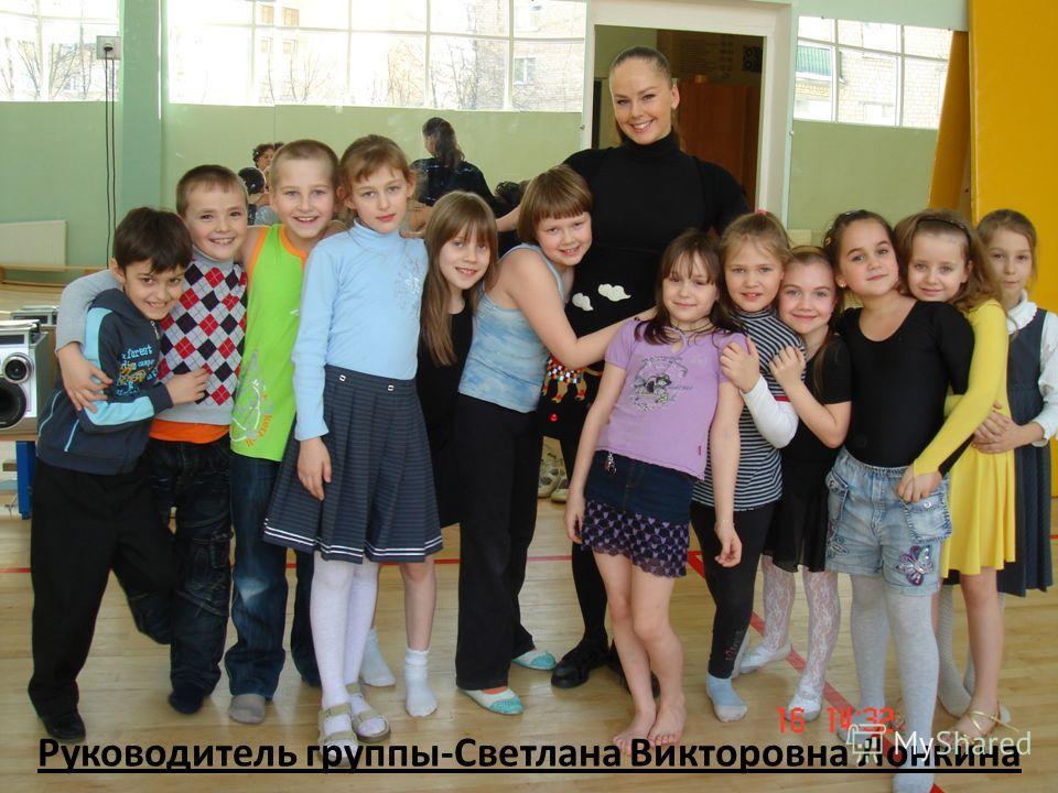 Руководитель группы-Светлана Викторовна Лонкина