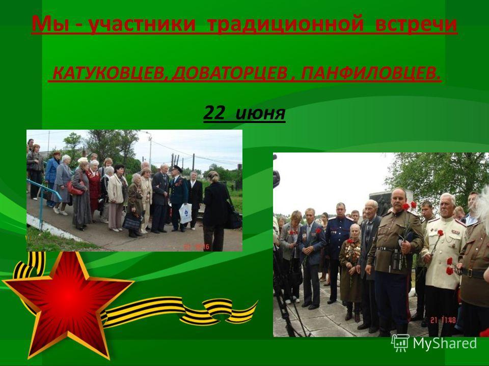 Мы - участники традиционной встречи КАТУКОВЦЕВ, ДОВАТОРЦЕВ, ПАНФИЛОВЦЕВ. 22 июня