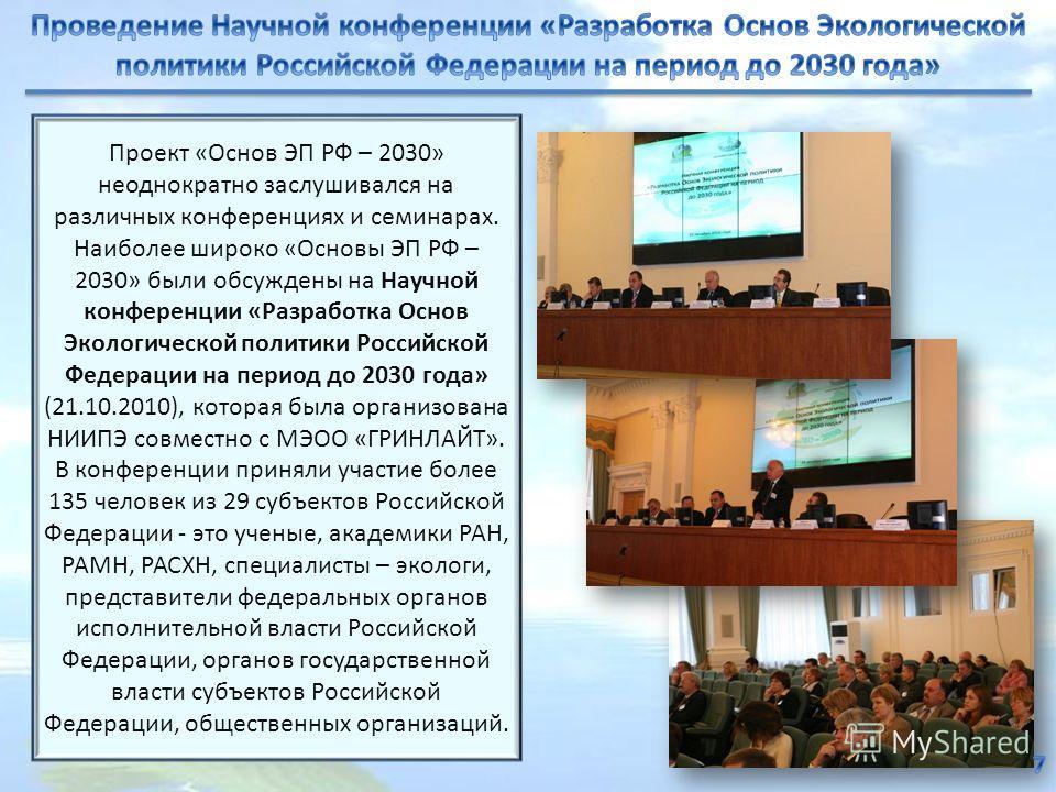 7 Проект «Основ ЭП РФ – 2030» неоднократно заслушивался на различных конференциях и семинарах. Наиболее широко «Основы ЭП РФ – 2030» были обсуждены на Научной конференции «Разработка Основ Экологической политики Российской Федерации на период до 2030