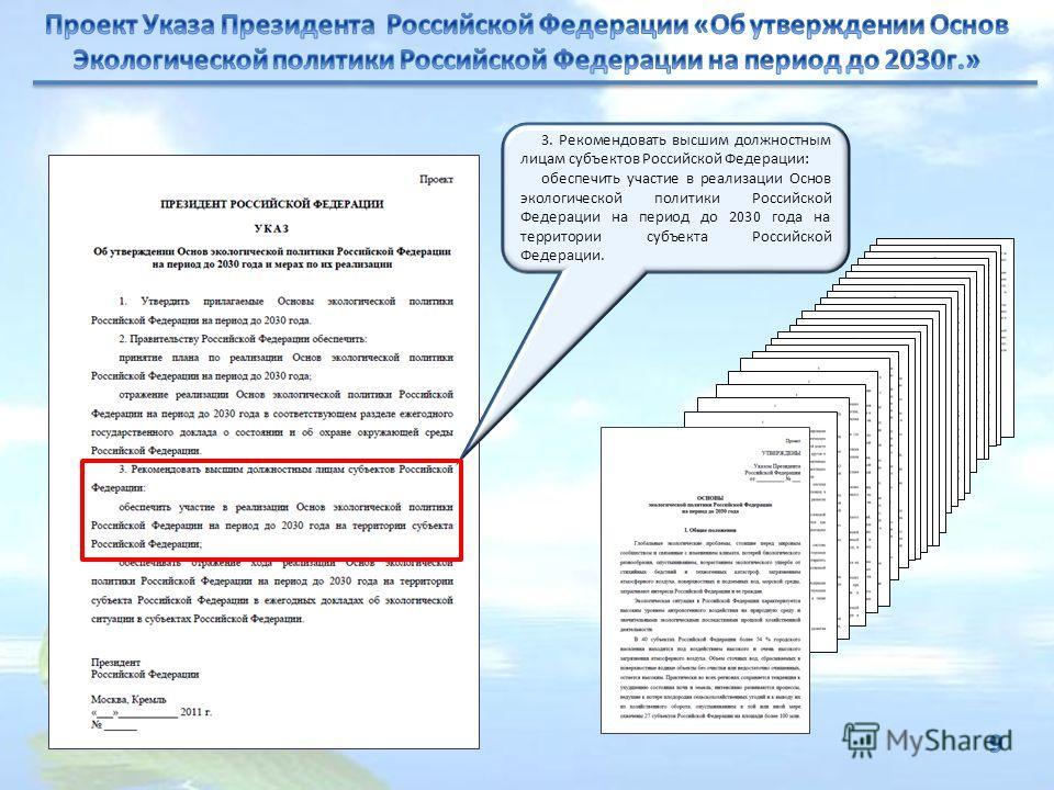 3. Рекомендовать высшим должностным лицам субъектов Российской Федерации: обеспечить участие в реализации Основ экологической политики Российской Федерации на период до 2030 года на территории субъекта Российской Федерации.