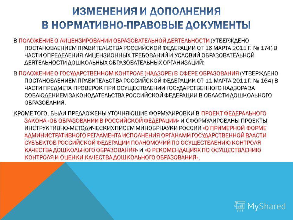 В ПОЛОЖЕНИЕ О ЛИЦЕНЗИРОВАНИИ ОБРАЗОВАТЕЛЬНОЙ ДЕЯТЕЛЬНОСТИ (УТВЕРЖДЕНО ПОСТАНОВЛЕНИЕМ ПРАВИТЕЛЬСТВА РОССИЙСКОЙ ФЕДЕРАЦИИ ОТ 16 МАРТА 2011 Г. 174) В ЧАСТИ ОПРЕДЕЛЕНИЯ ЛИЦЕНЗИОННЫХ ТРЕБОВАНИЙ И УСЛОВИЙ ОБРАЗОВАТЕЛЬНОЙ ДЕЯТЕЛЬНОСТИ ДОШКОЛЬНЫХ ОБРАЗОВАТЕЛ