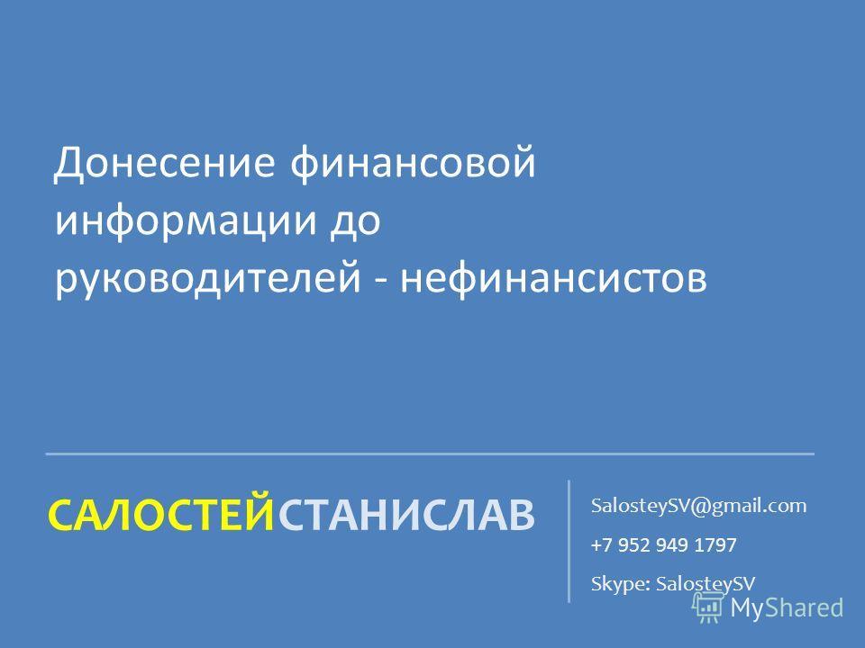 SalosteySV@gmail.com +7 952 949 1797 Skype: SalosteySV Донесение финансовой информации до руководителей - нефинансистов
