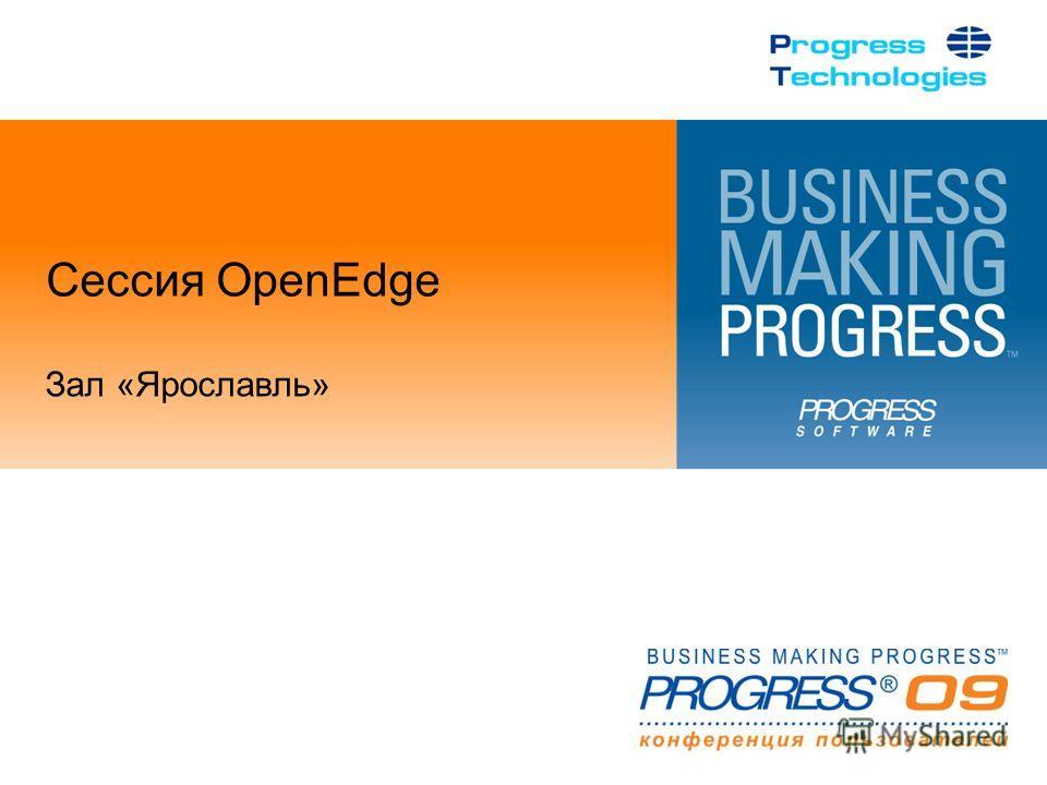 Сессия OpenEdge Зал «Ярославль»
